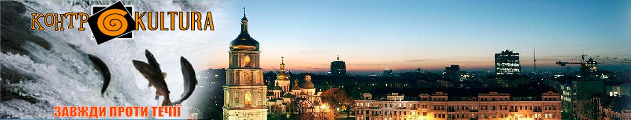 Контркультура в Киеве