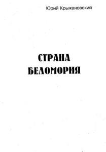 belomoriya